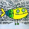mielga: (рыб by mahyak)