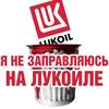 m_metroid: (лукойл)