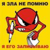 marinaev: (zla)