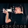sokolov: ()
