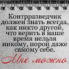 sashkin2000: (контрразведчик)