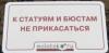 acribo: (БЮСТЫ)