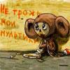 ryedeer: (cheburashka)