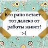starushka_bater: (работа...)