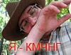 kumchenko: (кмчнг)