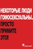 kerkevik_2014: (Some Russians Are Gay; Get Over It!)