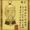 delphi: A screenshot of Jeong Jeong's wanted poster from Avatar: The Last Airbender. (jeong jeong)
