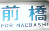 "shadowspar: Destination sign of a Japanese train; it reads ""前橋 - For Maebashi"" (前橋 - For Maebashi)"