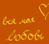 ext_6287: It is an orange field, upon which badly drawn letters are blazoned in a cyrillic script, signifying 'all my love' (orange love)