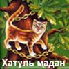 kirulya: (кот ученый)