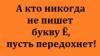 kuzimama: (Ё)