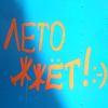 asetrina: (Leto)