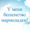 myau_uu_u: (бешенство мармеладки)