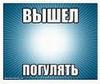 kuzulka: (Вышел погулять)