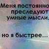ladwiga: (Мысли)